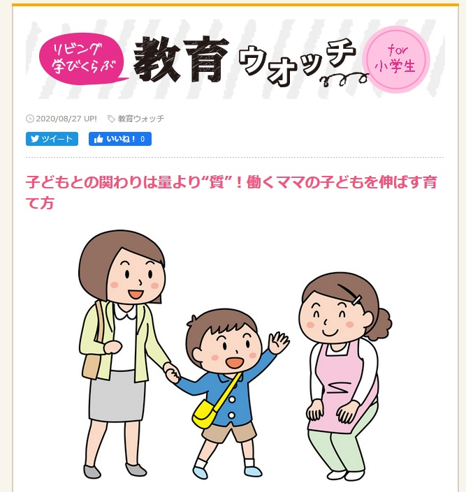 子育て/働くママ