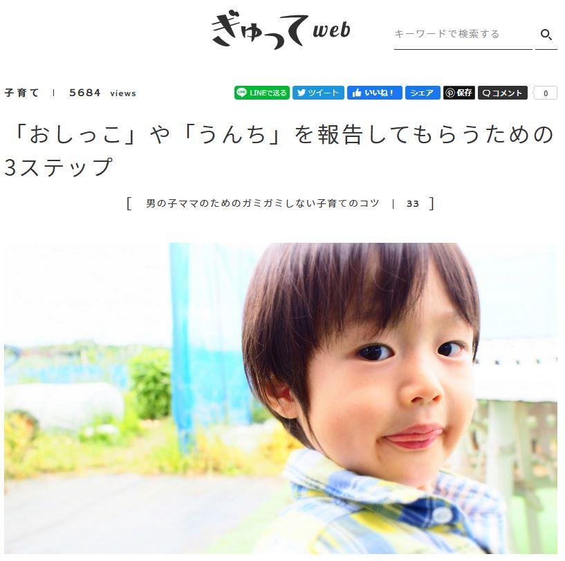 佐藤麻依子/ココロ貯金