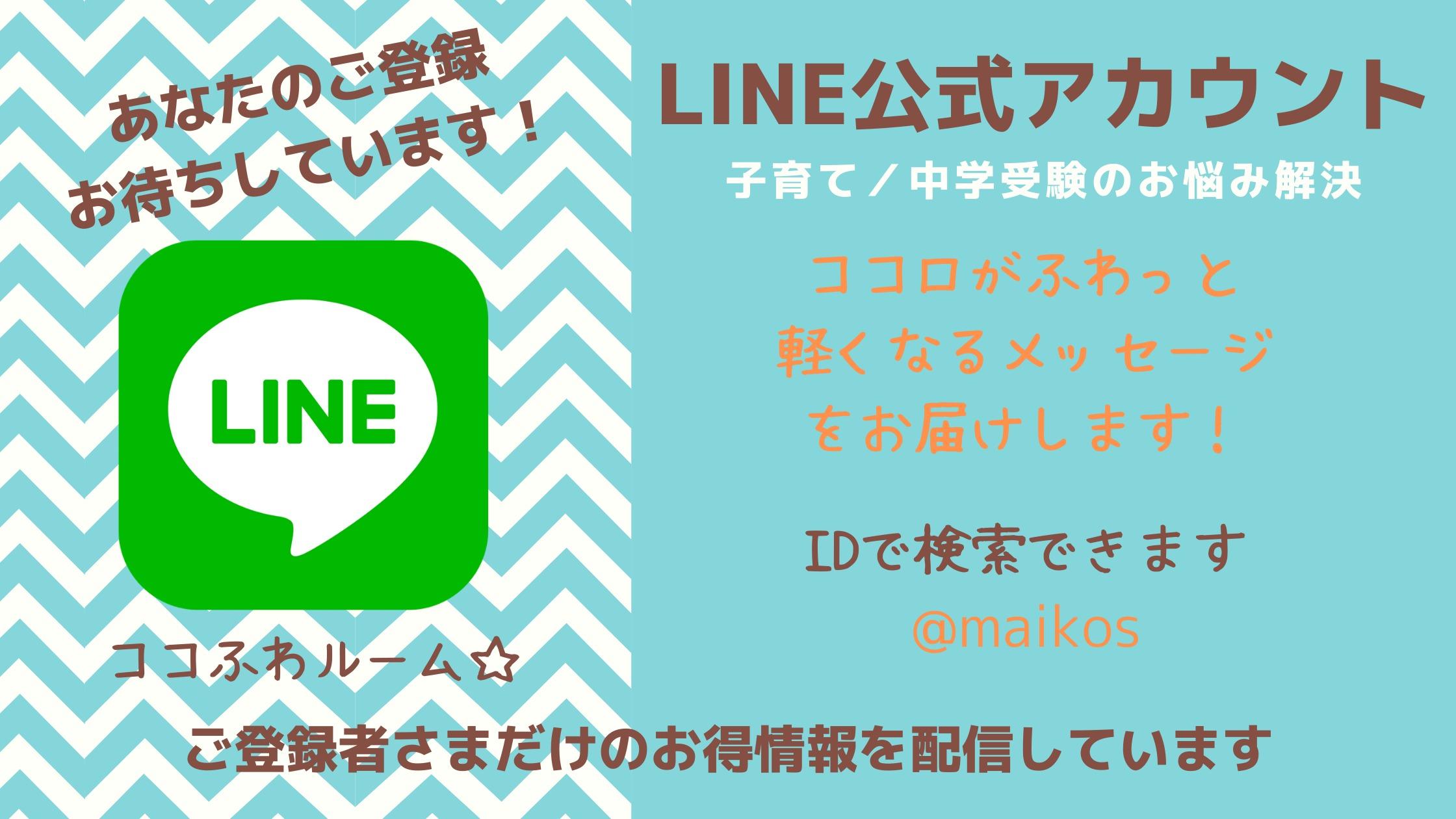 佐藤麻依子公式LINE