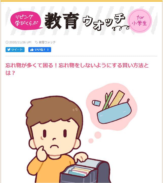 教育ウォッチ/リビング大阪